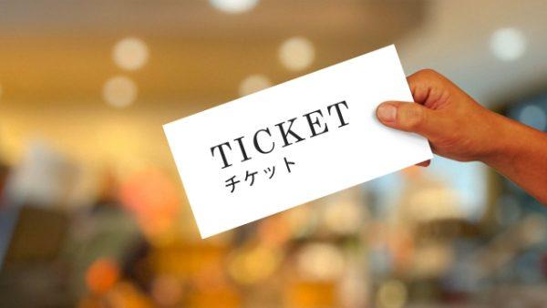 【チケット寄付税制】チケットを払い戻さないと税制優遇の新制度が創設!