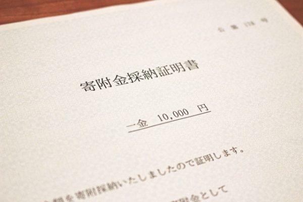 チケット寄附税制と申請の流れと申請に必要な書類