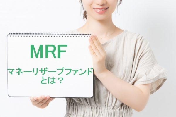 証券総合口座のMRF(マネーリザーブファンド)とは?元本割れするの?