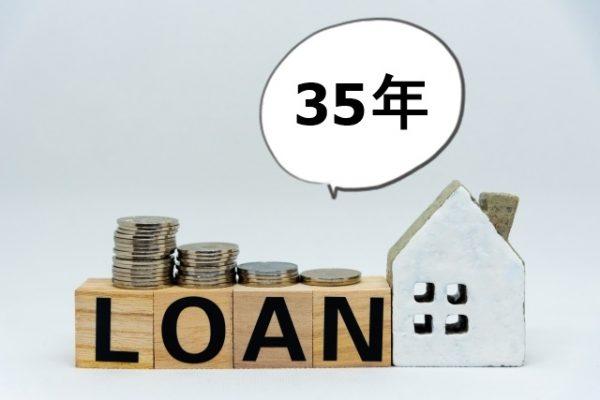 35年の住宅ローンは何歳まで借入できて月々の返済額と金利総額はいくら?