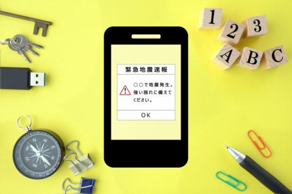地震保険が値下げ改定(2022)?改定後の都道県別保険料と改定内容!