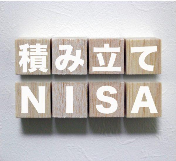 【つみたてNISAの出口戦略】20年後に換金・売却で失敗しない売り時とは?