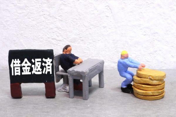 中小企業の役員借入金の返済は経費?~デメリットと債務免除