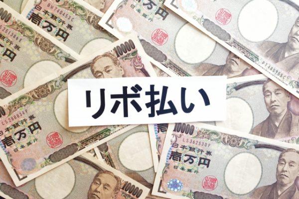 【クレカのリボ払い】元金が減らない仕組みとリボ払いをやめる方法